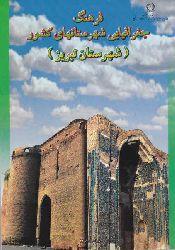فرهنگئ جغرافيايه شهرستانهای کشور (شهرستان تبریز) - FARHANGE CUĞRAFIYAYE TABRIZ - Behruz Xamaçı  -  Fars-Ebced  - Tebriz-1380 - Turklib.com