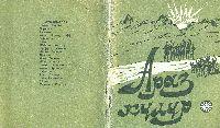 Araz Gülür_Baki-1993
