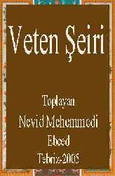 Vətən şeiri-toplayan-nəvid məhəmmədi-Ebced-Tebriz-2005-وطن شعیری-توپلایان-نوید محمدی