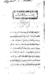 Lisanus Selatin-Türkce-Farsca Sözlük-Fezlullahxan-Ebced-253s