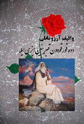 Dede Qurqud Qebrinin Iziyle-Vaqif Arzumanlı-Ebced-90s