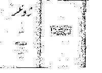 Jönler-Gencler-Bekir Faxri-Osman Türkcesi-Ebced-1326-248s