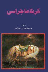 کربلا ماجراسی - شیخ عباس امامی کرکوکلو - KERBELA MACERASI - Şeyx Abbas İmami Kerkuklu