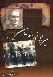 میرزا نوراله خان یکانی زارع - پرویز یکانی زارع - MIRZA NURULLAHXAN - Perviz Yekaniye Zare