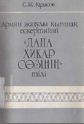 Artıyan Yazılı Qıpçaq Eskertikişi-Dana Xikar Sözünün Dili
