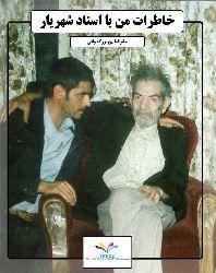 Mənim Ostad Şehriyarla Xatirələrim-Alireza Pourbozorg vafi-Ali vafi
