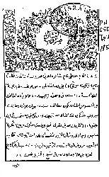 Hifzi Zurubi Emsal-Ebced-1858-39s