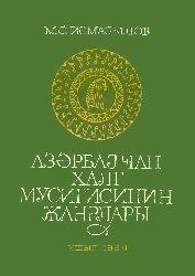 Azerbaycan Xalq Musiqisinin Janrları - M.S Ismayilov