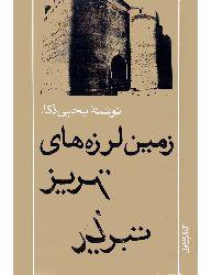 زمین لرزه های تبریز - یحیی ذکا - ZAMIN LARZEHAYE TABRIZ - Yahya Zoka
