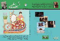 El Bilimi Dergisi-85-86-Donduran-Bayram Ayları-Ebced-Tebriz-1395-180s