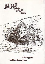 بافت تاریخی شهر تبریز - بهروز عمرانی - حسین اسمعیلی سنگر - BAFTI TARIXIYE ŞAHRI TEBRIZ - Behruz Ümranlı-Hüseyin Imayili Sangari - Fars-Ebced - 1385