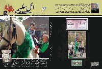 El Bilimi Dergisi-081-082-Ebced-1395-205s