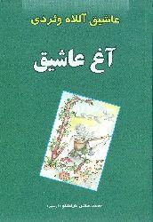 Ağ Aşıq-M.Ibadiye Qaraxanlu-Alışıq-Ebced 2009 146