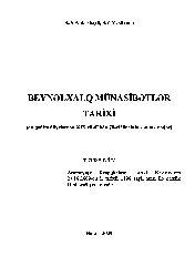 Beynelxalq Munasibetler Tarixi (En Qedim Dövrlerden Xix Yüzıllıyın 70-Ci Illerinin Sonuna Qeder). Derslik Abbasbeyli A.N.Yusifzade-Baki-2009-125s