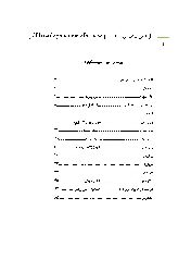 El Dili ve Edebiyati-2-Behzad Behzadi-Ebced Turuz 2014-83s