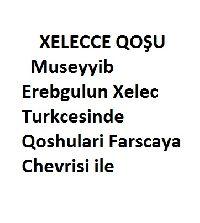 Museyyib Erebgülün Xelec Türkcesinde Qoşuları, Farscaya Çevrisi Ile