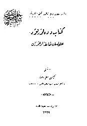 Dede Qurqu El Lisani Tayifeyetül Oğuzan-Yazıya Alan-Kilisli Müellim Refet-Ebced-1332-185s