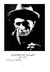 آشیق وئیسَل شاتیراوغلو شعرلری(۱۸۹۴-۱۹۷۳) - آیدین یئنیلمز - AŞIQ VEYSEL ŞATIROĞLU QOŞULARI - 1894-1973 - Tuplayan- Aydın Yenilmez