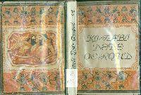Kitabi Dede qurqud - elmetdin elibeyzade - latin - baki -1999 – 333