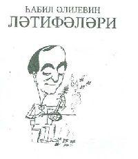 Habil Əliyev Gülmeceleri - Vaqif Behmenli - Baki- kiril - 1998 - 26s