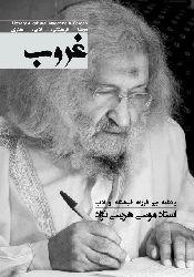 Qurub-Musa Herisinejad-Ebced 48