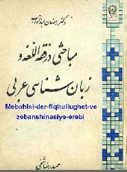 Mebahisi Der Fiqhulluğet Ve Zebanshinasiye Erebi-Remezan Abdultevvabi