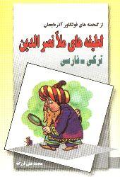 ماللا نصرالدین گولمه جه لری - محمد علی فرزانه - MALLA NESREDDIN GULMECELERI - Mehemmed Ali Ferzane