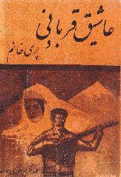 آشیق قوربانی و پری خانیم - عبدالکریم منظوری