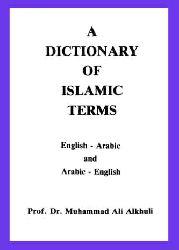Dictionary Islamik Terms