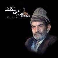 لحضه های بی تکلف – میرعباس آل یاسین - LEHZEHAYE BI TAKALLOF - Mirabbas Alyasin