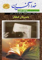 Xudaferin-Say.182-Yandırılan Kitatablar-Hüseyn Şerqi-Soytürk-1398-120s
