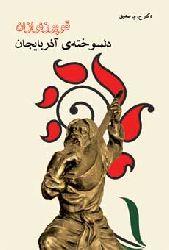 قوپوزنوازان دلسوخته آذربایجان - آشیقلار - حسین محمدزاده صدیق (دوزگون) - AŞIQLAR -Sediq-Düzgün