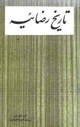 تاریخ رضاییه - اورمو تاریخی - احمد کاویان پور - TARIXI RIZAIYE URMU TARIXI 1344 - Ahmad Kavyanpur