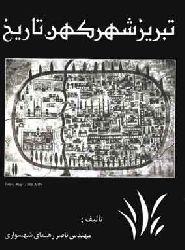 تبریز شهر کهن تاریخ – ناصر رهنمای شهسوار - TEBRIZ TARIXIN QEDIM ŞEHERI - Nasir Rehnima Şehsevari