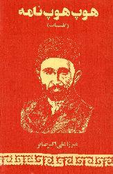 Hophopname Mirza Elekber Sabir