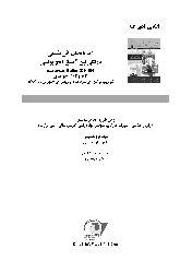 El Bilimi Dergisi-Say. 103-104-Quyruqdoğan-Zumar Ayları-1397-Ebced-Tebriz-1397-154s