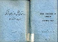 Saxtimane Fiil Der Zəbane Türki Əz Negahe Zəbanşinasi- Nader Vəzinpur Iran –1969-1348 -Fars-Ebced- 124