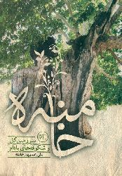 Xamne-Badam Gül Çiçek Yurdu-Eli Zahidipure Xamne 2010 360