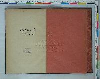 Kitabi Dede Qurqu Elellisani Tayifeyetül Oğuzan-Ebced-182s