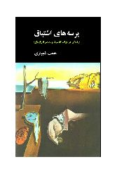 Persehayi Iştiyaq-Himmet Şahbazi-Farsca-1395-Turuz-88s