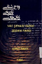 Vac Şenasi Tarixi Zebani Farsi