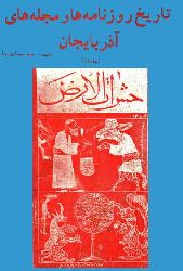 TARIXI RUZNAMEHA VE MECELLEHAYI AZERBAYCAN-SEMED Serdarniya-Ebced-Fars-1360
