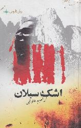 اشک سبلان 2 جلد - رمان تاریخی - ابراهیم دارابی