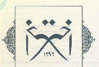 Axter Qazeti Toplağı-1292-1298-Mehemmed Tahir Tebrizi-Farca-Istanbul
