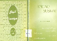 Ancaq Susma-Nuretdin Muqeddem-Tebriz-1378-ebced