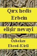 Qirx Hedis-Erbein