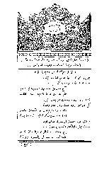 Zati Ivaz Çelebi Divanı-Ebced-1841-92s