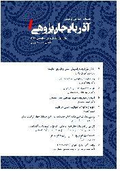 Türkoloji-Azerbaycan Pejuhi-Birinci Il-Say-1-Türkcə-Farsca-Ebced-2019-108s