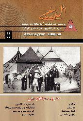 ائل بیلیمی درگیسی - سایی 72-71 - 1393 محرم صفر اؤزل سایی -  ElBilimi - 71 - 72 - 1393