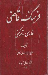 Qazi Sözlügü-Murad Durdi Qazi-Ebced-Farsca-Türkce-Türkmence-1382-379s